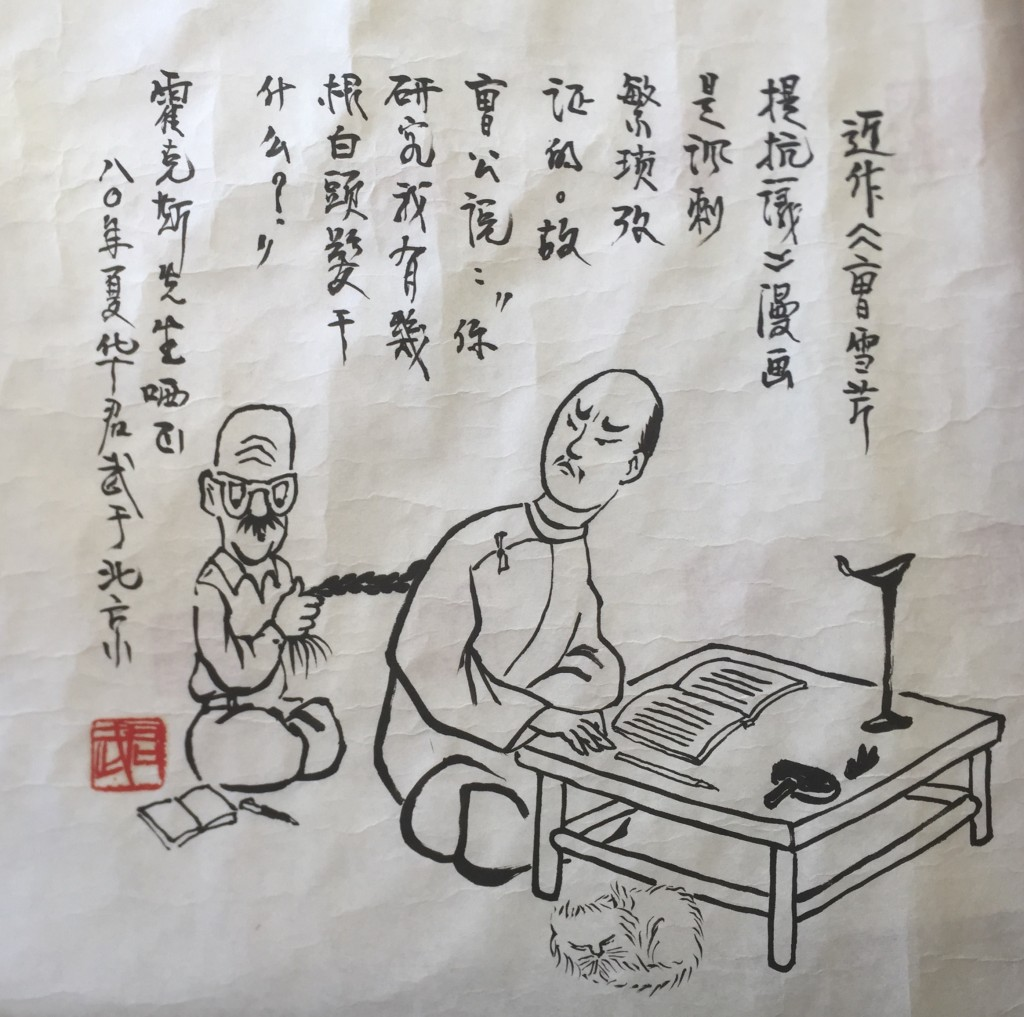 'Cao Xueqin Protests', by Hua Junwu. A satire of the excessive scholarship on the author of The Story of the Stone: 'You even investigate how many white hairs I have in my queue.' A copy made for David Hawkes in the summer of 1980.