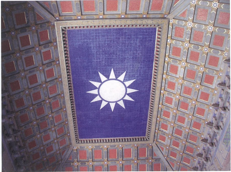 Fig.10. Lü Yanzhi, Ceiling, Ceremonial Hall of Sun Yat-sen Mausoleum with GMD Symbol, 1925; removed between 1950 (?) and 1981; redone in 1981. Photo by Ruth Anderson.