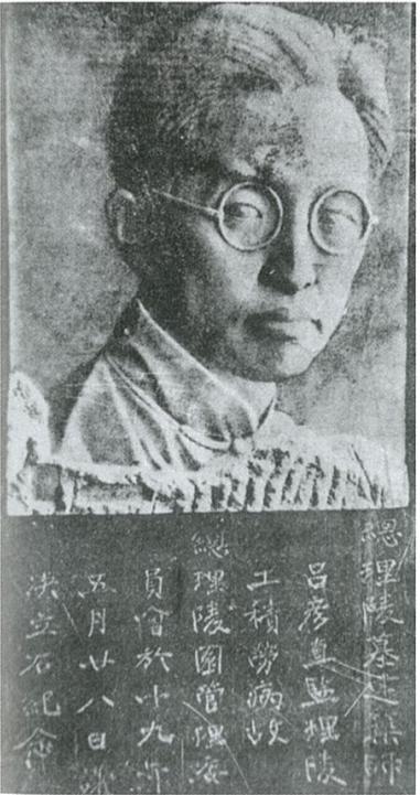 Fig.15. Bohuslav J. Koči, Relief Portrait of Lü Yanzhi, Sun Yat-sen Mausoleum Park, Nanjing, May 1930. From Zhou, Zhongshan ling yuan boji (Nanjing: Jiangsu Renmin chubanshe, 1989), n.p.