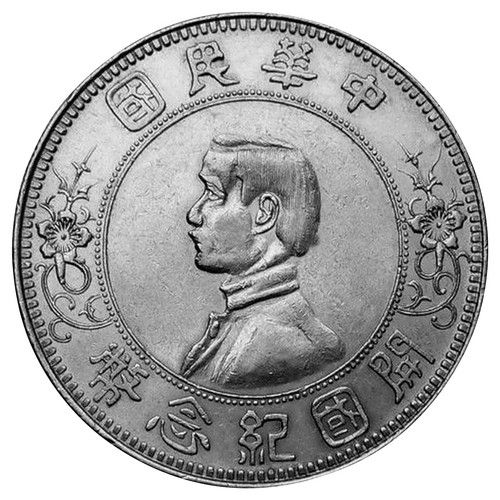 'A lumpy back and a ten-cent haircut': a 1927 'Birth of the Republic of China' 開國紀念幣 commemorative dollar, featuring Sun Yat-sen