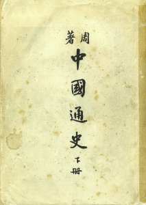 Fig.4. Cover of the author's copy of the second volume of Zhou Gucheng's Zhongguo tongshi (Comprehensive History of China), seventh printing, 1946. From the author's library.
