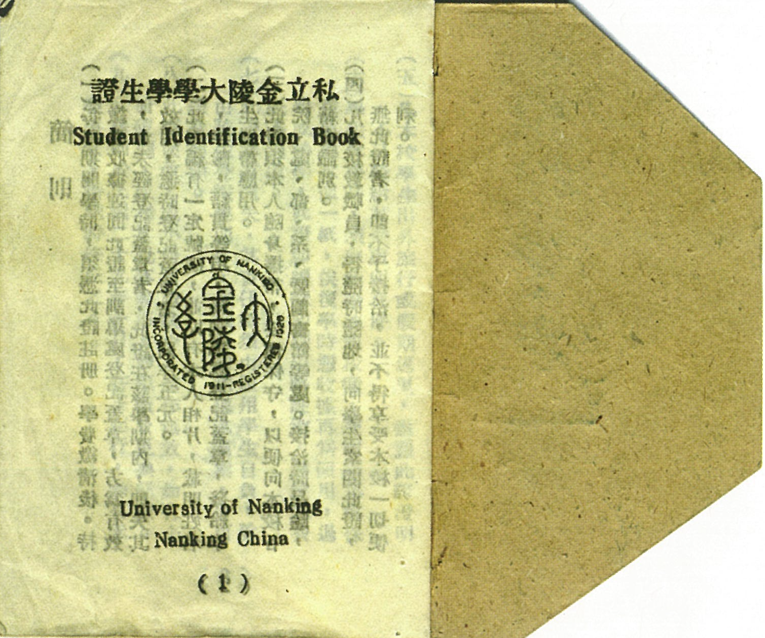 Fig.5a. Title page from the author's University of Nanjing student identification document. From the author's papers.