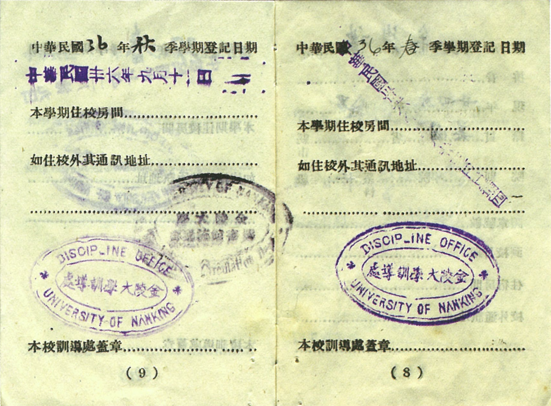 Fig.5d. Right page stamped to mark the beginning of the spring semester 1947 and the left page stamped to mark the beginning of the fall semester 1947, the author's first and second of three semesters of study at the University of Nanking.