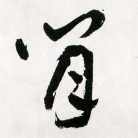 閒 in the hand of Wen Zhengming 文徵明 of the Ming dynasty.