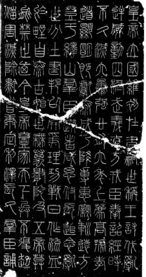 Fig.1 Qin dynasty, Mount Yi Stele: Li Si (?280-208 BCE), Mount Yi Stele 李斯書嶧山刻石. From Xian beishi shufa huicui 西安碑石書法薈萃 (Xian: Shaanxi renmin chubanshe, 1985), p.7.