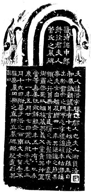 Fig.2 Jin dynasty, Guan Clan Tomb Stele 管氏墓碑. From Xian beishi shufa huicui, p.11.