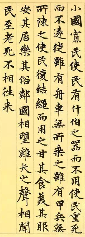 Chapter 80 of Laozi, Daode Jing in the hand of Zhao Mengfu 趙孟頫 of the Yuan dynasty (fourteenth century)
