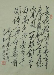 The poem in Mao's hand.