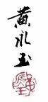 huang-yongyu-signature