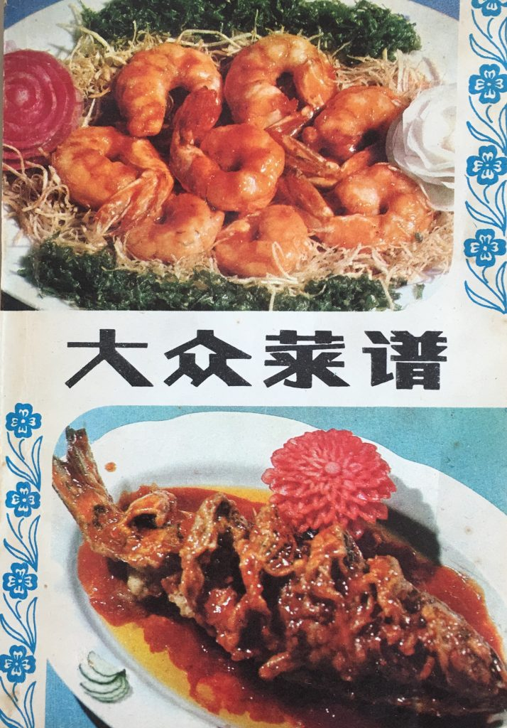Recipes for the Masses, Tianjin Science and Technology Publishing House, 1979. One of the first cookbooks published in the People's Republic after 1966. Author's collection.