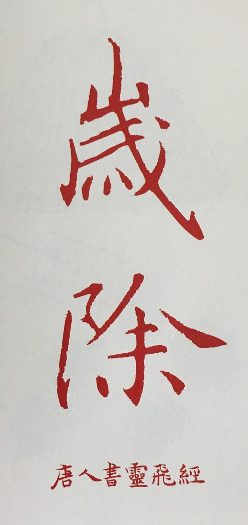 New Year's Eve, from a Tang dynasty calligraphy primer. From the Palace Museum Calendar 故宮日曆.